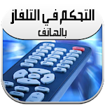Download جهاز التحكم بالتلفاز Prank APK