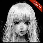 Download لعبة مريم الأصلية - Mariam APK
