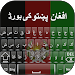Afghan Flags Pashto Keyboard