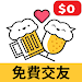 免費交友Cheers匿名聊天交友app軟體,終結單身乾杯