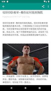 Download 哑铃健身教练—胸肌 腹肌 锻炼动作教程-从健身小白到健身达人全过程 APK